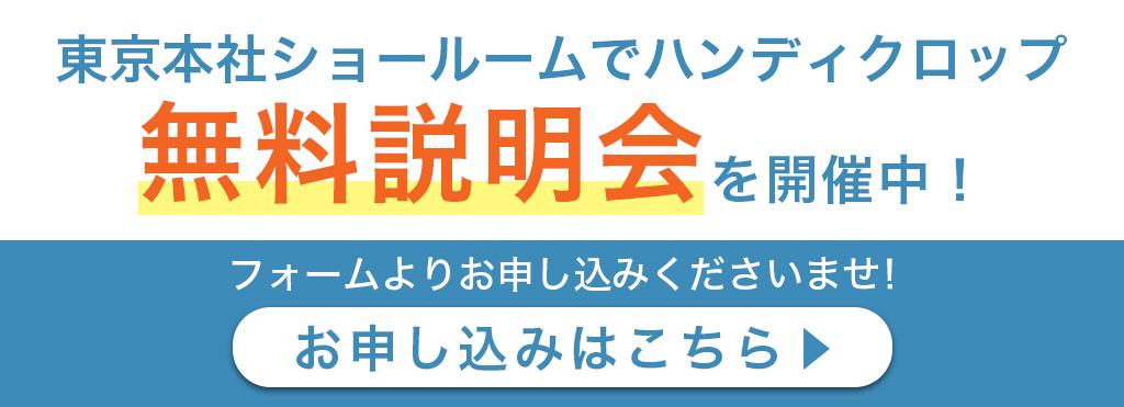 ハンディークロップ無料説明会開催中!